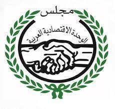 logo for Council of Arab Economic Unity