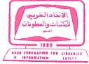 logo for Arab Federation for Libraries and Information
