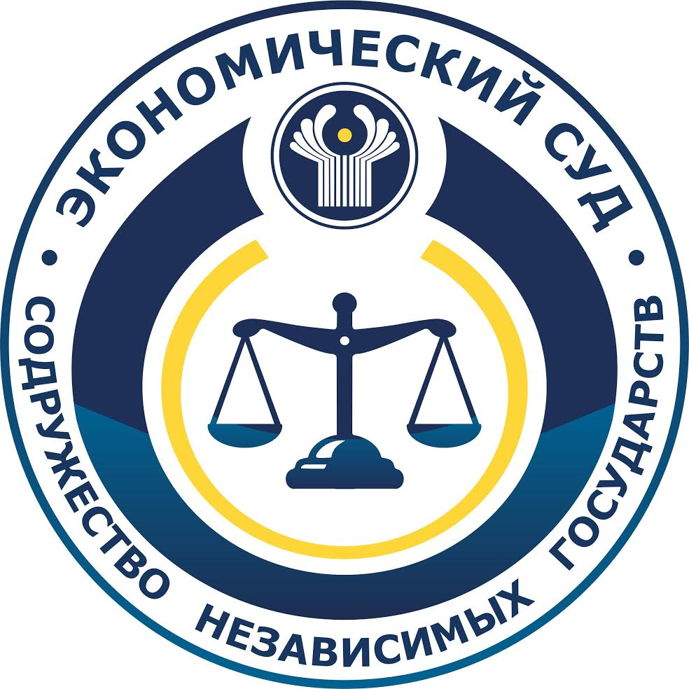 logo for Economic Court of the Commonwealth of Independent States