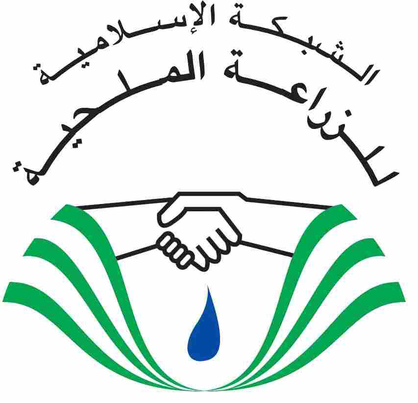 logo for Inter-Islamic Network on Biosaline Agriculture