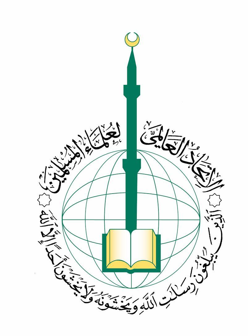 logo for International Union of Muslim Scholars